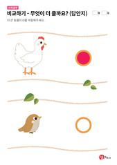 닭과 참새 중 무엇이 더 클까요? (답안지)