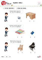 비교하기(무게) - 카메라, 책상, 실로폰, 지우개, 의자, 피아노