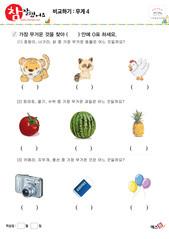 비교하기(무게) - 호랑이, 너구리, 닭, 토마토, 수박, 파인애플, 카메라, 지우개, 풍선