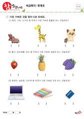비교하기(무게) - 하마, 기린, 너구리, 딸기, 파인애플, 포도, 노트북, 실로폰, 지우개