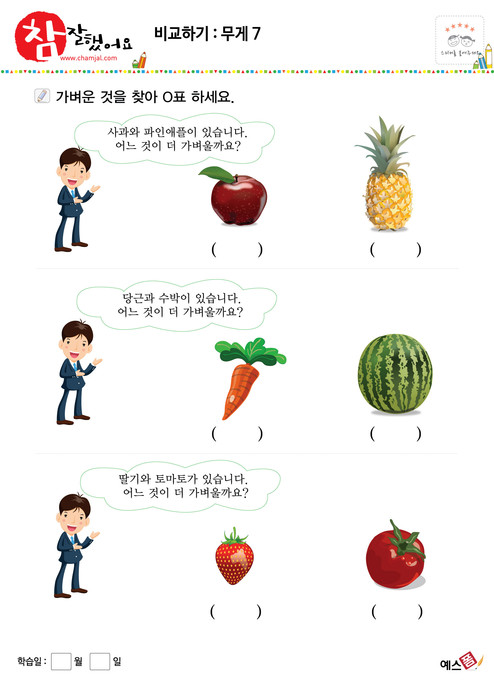비교하기(무게) - 사과, 파인애플, 당근, 수박, 딸기, 토마토