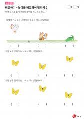 비교하기 - 높이 비교하기(닭, 다람쥐, 악어, 나비)
