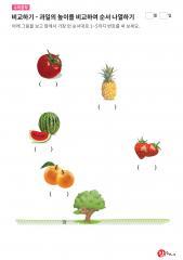 비교하기 - 과일의 높이를 비교하여 순서 나열하기