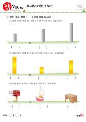 비교하기 - 높이 비교하기(막대, 우체통, 배, 책
