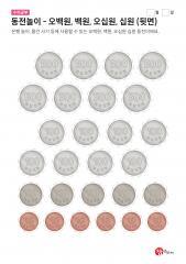 동전놀이 - 오백원, 백원, 오십원, 십원 (뒷면)