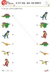 같은 그림 선 긋기 (공룡) - 안킬로사우루스, 트리케라톱스, 티라노사우루스, 세이스모사우루스, 프테라노돈, 기가노토사우루스