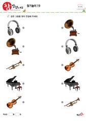 찾기놀이 - 헤드폰, 축음기, 트럼펫, 피아노, 바이올린