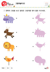그림자놀이(하마, 염소, 사자, 새)