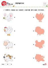 그림자놀이(쥐, 닭, 양, 개)