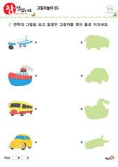 그림자놀이(비행기, 배, 버스, 차)