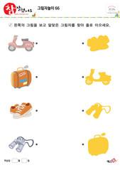 그림자놀이(오토바이, 캐리어, 신발, 망원경)