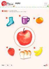 추상력 - 양말, 컵, 귤, 딸기, 식빵, 바나나