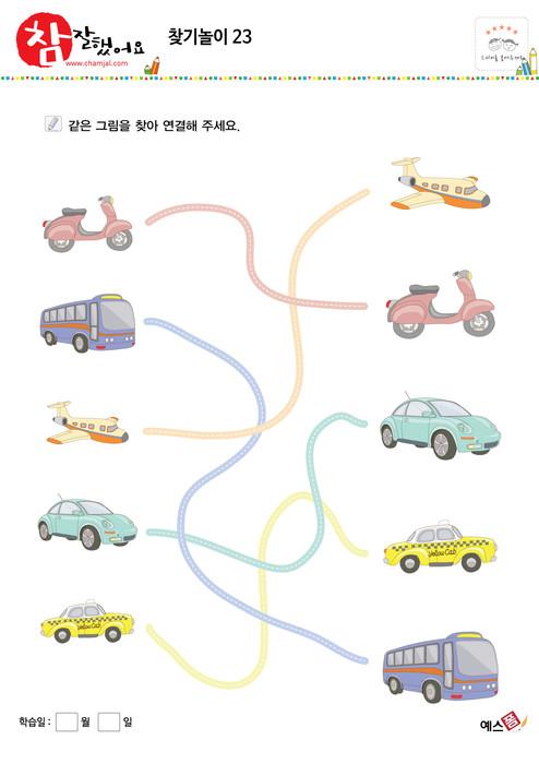 찾기놀이 - 스쿠터, 버스, 비행기, 자동차, 택시