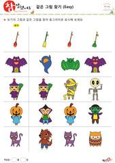 할로윈 같은 그림 찾기 - 빗자루, 드라큘라의 집, 유령, 초록색 박쥐, 마녀, 미이라, 해골, 호박 모자, 드라큘라, 프랑켄슈타인, 고양이, 늑대인간, 부엉이