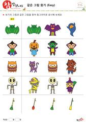 할로윈 같은 그림 찾기 - 초록색 박쥐, 드라큘라의 집, 유령, 드라큘라, 호박 모자, 프랑켄슈타인, 부엉이, 고양이, 늑대인간, 해골, 미이라, 마녀, 빗자루