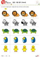 같은 그림 찾기 - 사자, 얼룩말, 거북이, 펭귄, 오리