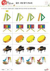 같은 그림 찾기 - 자, 실로폰, 태버린, 피아노, 물감