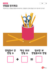 연필을 정리해요