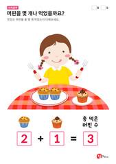 머핀을 몇 개나 먹었을까요? (답안지)