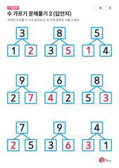 수 가르기 문제풀기 2 (답안지)