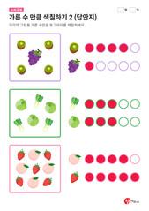 가른 수 만큼 색칠하기 2 (답안지)