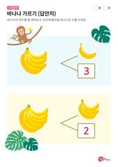 바나나 가르기 (답안지)