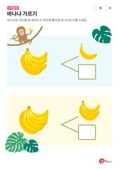 바나나 가르기