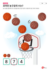 모아진 농구공의 수는? (답안지)