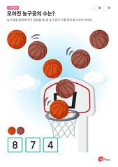 모아진 농구공의 수는?