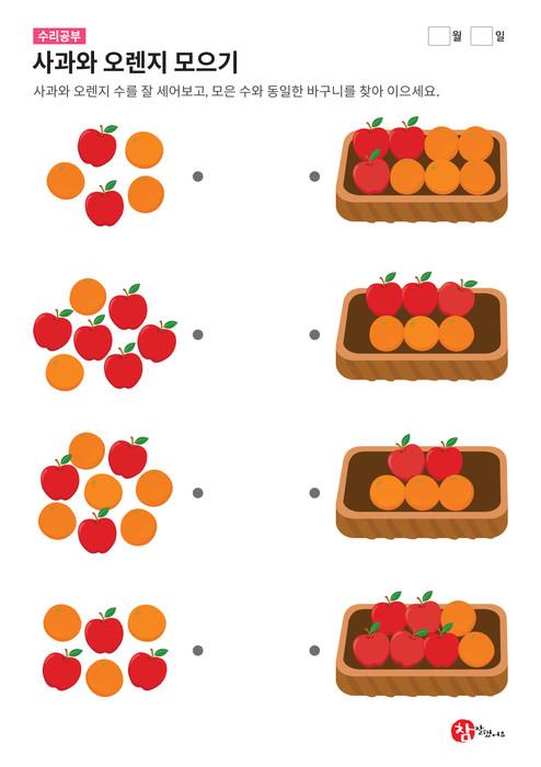 사과와 오렌지 모으기