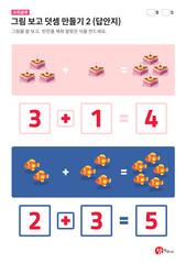 그림 보고 덧셈 만들기 2 - 케이크와 물고기 (답안지)