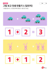 그림 보고 덧셈 만들기 1 - 자동차와 토끼 인형 (답안지)