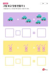 그림 보고 덧셈 만들기 1 - 자동차와 토끼 인형