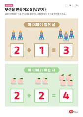 덧셈을 만들어요 5 - 로켓과 복숭아 (답안지)