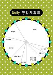 생활계획표(올리브색 땡땡이)