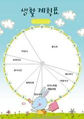 생활계획표(풀밭위의 토끼)