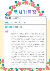 독서기록장(귀여운 분홍꽃)