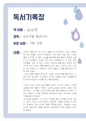 독서기록장(빗방울)