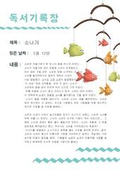 독서기록장(물고기 모빌)