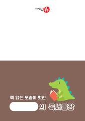 책 읽는 모습이 멋진 공룡 독서통장 - 표지 (겉면)