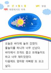 그림일기(무지개 구름)