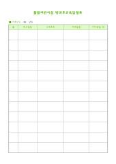 월별방과후교육일정표