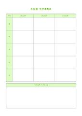 주간계획표