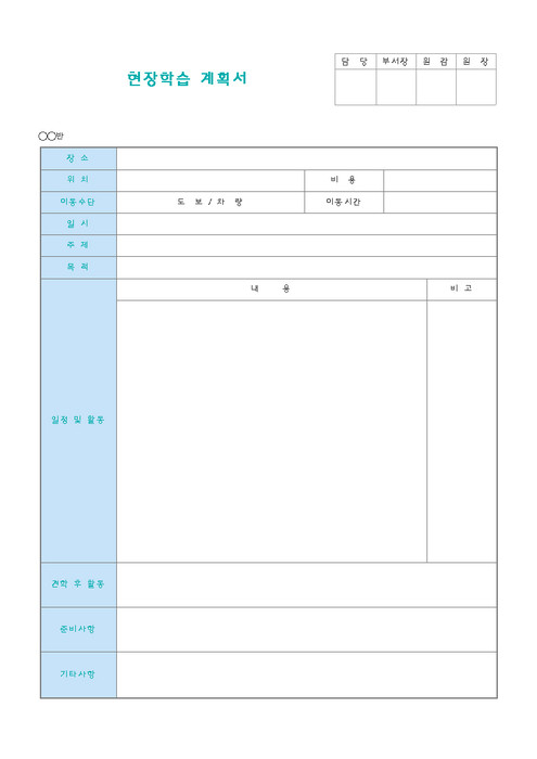현장학습계획표