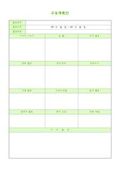 교육계획안 (세로형) 양식