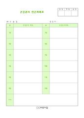 건강관리연간계획표
