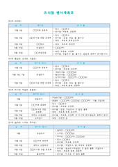 10월행사계획표