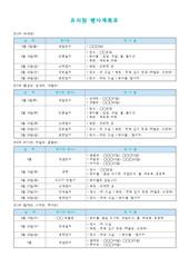 9월행사계획표