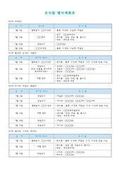7월행사계획표