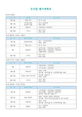 2월행사계획표